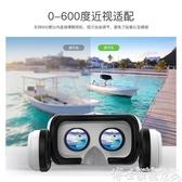 VR眼鏡 納米高清vr眼鏡手機專用3D頭戴式ar眼睛4D虛擬現實rv吃雞 7月特惠