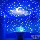 萌寵投影燈浪漫旋轉LED星空藍牙音響星星LED充電遙控 小夜燈 京都3C