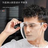 護目鏡 高清防霧防風沙護目鏡防護面罩全臉防油煙防塵騎行全封閉防風眼鏡 防疫用品 曼慕