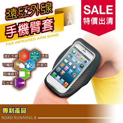 路跑用遠紅外線手機臂套 手機套-2色(特價出清)