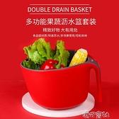 家用塑膠雙層洗菜籃廚房洗菜盆瀝水籃子創意水果盤客廳果盆水果籃 港仔會社