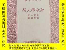 二手書博民逛書店Z16:《財政學大綱》一冊全罕見劉秉麟譯 商務1933年初版 3