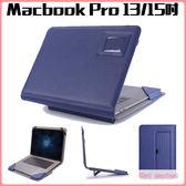 蘋果 Macbook Pro 13 15吋 筆電 支架 保護套 簡約 保護殼 筆電殼 時尚 外殼 筆記本 電腦 MAC