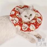 伊麗莎白圈貓軟布寵物狗狗防舔頭套貓咪絕育用品【極簡生活】