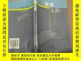 二手書博民逛書店罕見學思無涯(林樟傑著)Y14134 林樟傑著 上海三聯書店 出