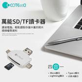 哥特斯 轉接器 四合一多功能 SD卡 TF卡相機 USB電腦平板手機讀卡器OTG 萬用讀卡機 高速 USB傳輸
