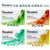 【印度 Himalaya】喜馬拉雅 保濕香皂 125G←Moisturizing Baby Soap 代購