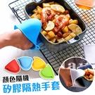 隔熱手套 矽膠手套 防燙手套 防滑手套 微波爐 烤箱 廚房 烘焙 防燙 防滑 防燙夾 顏色隨機(80-1034)
