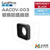 GoPro原廠【和信嘉】AACOV-003 替換防護鏡頭 HERO6 HERO7 專用 台閔公司貨