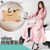 雙龍牌杜邦防雨風衣/前開式風雨衣/軍裝外套長大衣【JoAnne就愛你】EU4418