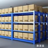 貨架置物架多層倉儲貨架展示架倉庫置物架自由組合儲物貨物鐵架子 PA16564『雅居屋』