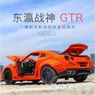 模型汽車尼桑GTR合金汽車模型兒童玩具車回力男孩玩具小汽車仿真車模 LH5375【3C環球數位館】
