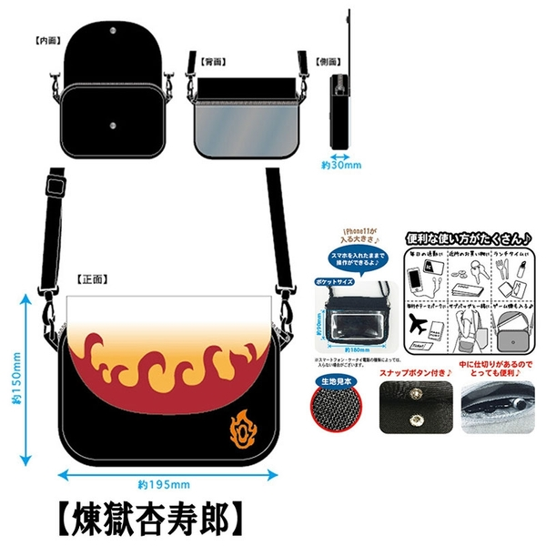 鬼滅之刃 煉獄杏壽郎 手機側背包, 手機包, 錢包, 證件包 日本正版