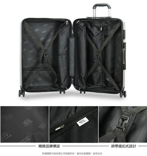 行李箱 特托堡斯 Turtlbox 輕量 T63 旅行箱 29吋