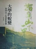 【書寶二手書T6/哲學_YJQ】大學的蛻變:指南山下的創新實踐_吳思華等