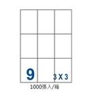 裕德 UH9970-1K 三用 電腦 標籤  9格 99X70mm 白色 1000張/箱
