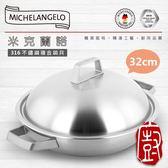 『義廚寶』❖廚舊佈新❖米克蘭諾複合不鏽鋼_32cm中華炒鍋【加贈guzzini不鏽鋼繽紛料理五件組】
