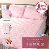 涼墊 QMAX 涼感保潔床墊枕墊-雙人 透氣 散熱 機洗