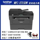 【有購豐】Brother MFC-L2715DW 黑白無線自動雙面傳真雷射複合機 TN-2460 TN-2480