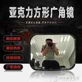 MNSD 室內廣角鏡 方形凸面鏡子 無死角反光鏡超市防盜防偷轉角鏡 時尚WD