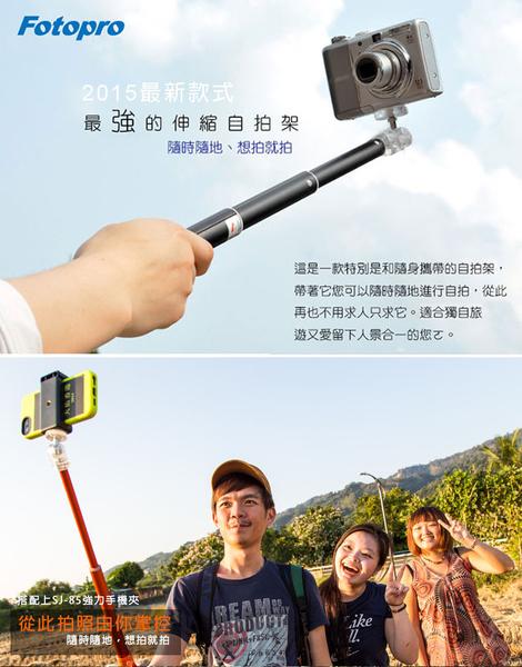 ES數位 Fotopro QP-903L 鋁合金自拍桿 自拍神器 直播 影片拍攝 手持 自拍棒 自拍桿 QL903L