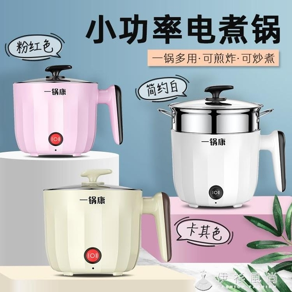 110v伏電煮鍋小家電迷你日本美國加拿學生出國便攜式旅行廚房電器 伊衫風尚