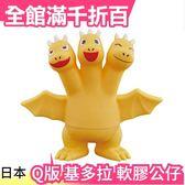 日本 BANDAI Q版 基多拉 軟膠 公仔 小小電影怪獸系列 熱銷 三頭龍 Ghidorah【小福部屋】