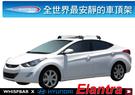 ∥MyRack∥WHISPBAR FLUSH BAR  Hyundai Elantra 專用車頂架∥全世界最安靜的車頂架 行李架 橫桿∥