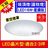 旭光16W LED吸頂燈 星鑽 星空版 白光/黃光 星空吸頂燈