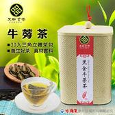 水蘋果居家淨水~快速到貨~即期品出清價~ 牛蒡茶(仿木罐)