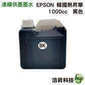 【含稅】 EPSON 1000cc  黑色 韓國進口 熱昇華 填充墨水 印表機熱轉印用 連續供墨專用 L310 L1300 L1800