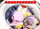洗衣機漂浮型棉絮收集袋 隨機出貨...