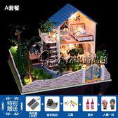推薦弘達diy小屋大型手工制作房子拼裝模型別墅創意禮物女孩玩具藝術【店慶85折促銷】