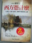 【書寶二手書T4/歷史_KJF】西方憑什麼-五萬年人類大歷史,破解中國落後之謎_伊安˙摩里士