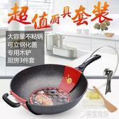 32cm麥飯石不黏鍋炒鍋無油煙鍋鐵鍋家用電磁爐通用鍋具   草莓妞妞