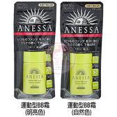SHISEIDO資生堂 安耐曬ANESSA 運動型BB霜 明亮色/自然色(25ml) SPF50 2款可選【小三美日】