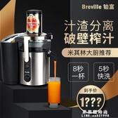 榨汁機 Breville鉑富BJE500榨汁機商用家用果汁店大型口徑全自動分離破壁【果果新品】