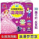 陽光寶貝女孩喜歡玩的3D夢幻泡泡貼全3冊撕不爛反復貼紙貼畫書換裝貼紙早教書 交換禮物