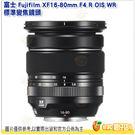 預購 富士 Fujifilm XF16-...