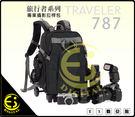 ES數位 吉尼佛 Jenova 附拉桿可拆式 後背包 TRAVELER 787 攝影包 拉桿包 附鎖頭 旅行者 相機包
