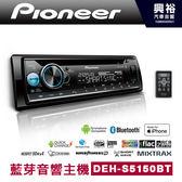 【Pioneer】DEH-S5150BT CD/MP3/WMA/USB/AUX/iPod/iPhone 藍芽主機*支援安卓.先鋒公司貨