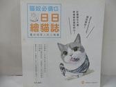 【書寶二手書T1/繪本_KK8】畫?喵星人的小情書:貓奴必備的日日繪貓誌_官純