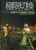 (二手書)極限切換-如何在10個月內完成15次鐵路切換的秘密