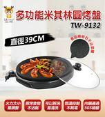 LAPOLO 米其林超大電烤盤 TW-9132