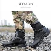 夏季登山鞋16陸戰軍靴男超輕特種兵透氣減震CS作戰靴減震17式戰術靴沙漠靴LXY1877【歐爸生活館】