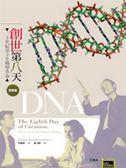 (二手書)創世第八天:二十世紀分子生物學革命首部曲─DNA