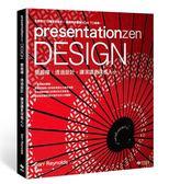 (二手書)presentationzen Design 簡報禪:透過設計,讓演講更深植人心