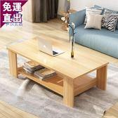 茶几簡約現代客廳邊几家具儲物簡易茶几雙層木質小茶几小戶型桌子 免運直出 交換禮物