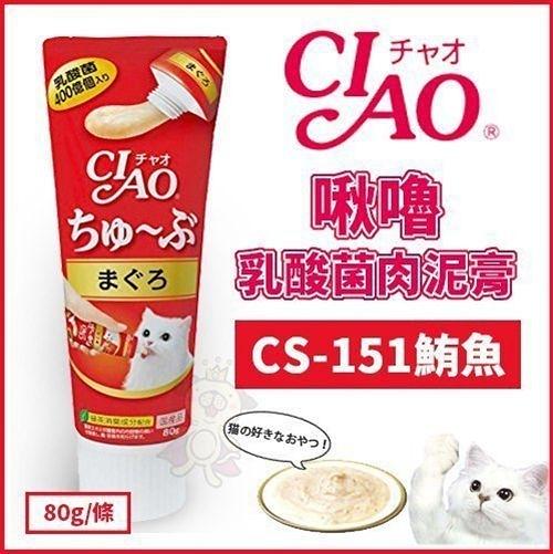 『寵喵樂旗艦店』日本CIAO啾嚕乳酸菌肉泥膏鮪魚干貝/鮪魚化毛/鮪魚80g/條 管狀好餵食