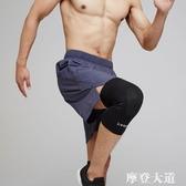 運動護膝深蹲跑步健身籃球輕薄透氣膝蓋『摩登大道』